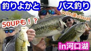 #2 釣りよかとバス釣りin河口湖 ビックベイトでデカバスGET!50アップも!?