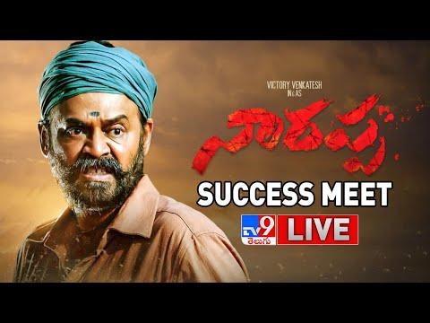 Narappa Success Meet LIVE    Venkatesh   Priyamani - TV9 Entertainment