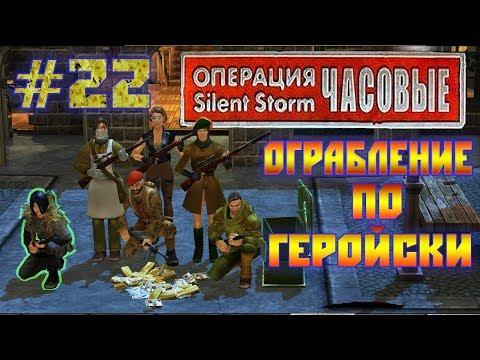 Операция Silent Storm Часовые /с модом REDESIGNED/ (Серия 22) Ограбление банка