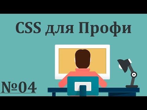 Единицы измерения и много тонкостей | CSS для Профи
