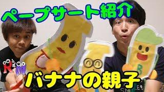 【ペープサート】手遊びをしながらペープサート!盛り上がらなわけがない!!
