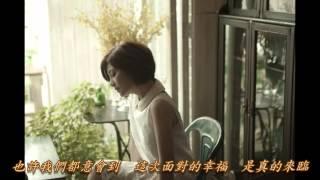 [愛久見人心]-梁靜茹 (字幕歌詞完整版)