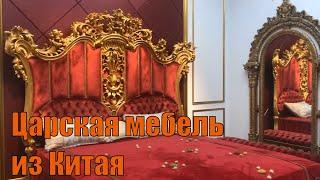 Мебельный тур Царская мебель из Китая