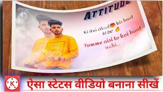 New Attitude WhatsApp status video editing in Kinemaster | whatsApp status kaise banaye
