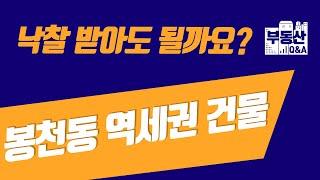 [지지옥션TV] 봉천동 역세권 5층 건물이 3억? 이 …