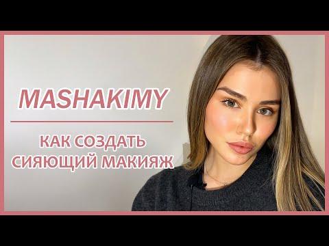 Vlog #1 Ежедневный сияющий макияж.
