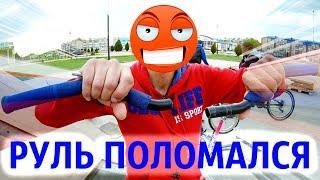 РУЛЬ PRIDE STREET - ПОЛОМАЛСЯ