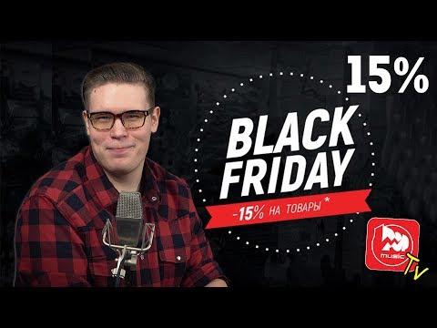 Черная Пятница в магазине Pop-Music c 23.11 по 26.11 2017 года