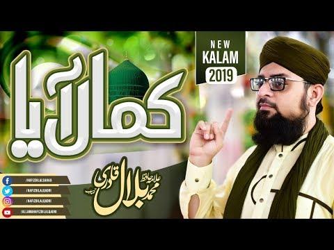 Kamal Aaya | New Studio Kalam | Nabi Ka Lab Par Jo Zikr | Allama Hafiz Bilal Qadri | 2019