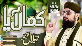 Kamal Aaya   New Studio Kalam   Nabi Ka Lab Par Jo Zikr   Allama Hafiz Bilal Qadri   2019