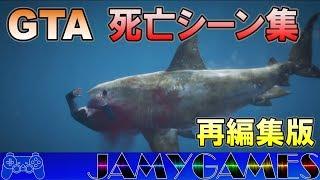 【GTA5】 残念な死亡シーン集! ※再編集版 (サメ出現場所も紹介)