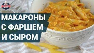 Очень сытные макароны с фаршем и сыром. Как приготовить? | Готовим вкусно
