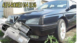 ALFA-ROMEO 164 3LV6.Как заменить стартер.