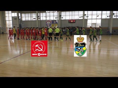 КПРФ - Дина  Суперлига 2002-2003г.р. по мини-футболу (Futsal) 04.11.2017