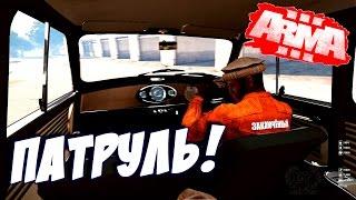 ArmA 3 Altis Life - ПАТРУЛЬ!