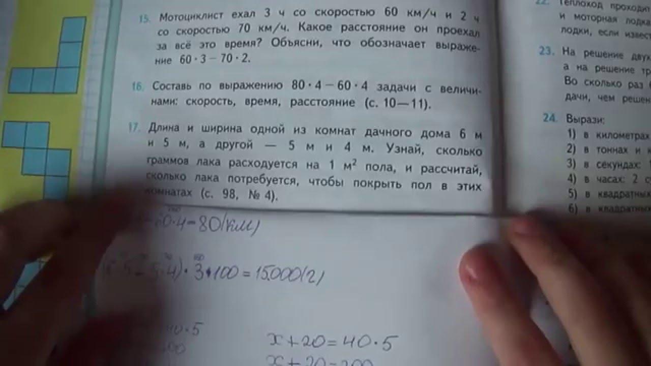 Страница 74 – решебник: математика 4 класс (моро) часть 2.
