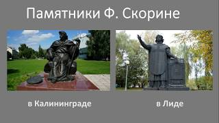 Франциск Скорина. Жизнь как книга.  ГрГУ