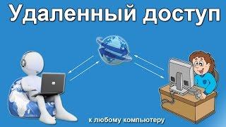 Удаленный доступ к компьютеру(Лучший способ управлять любым компьютером через интернет. Расстояние больше не имеет значения. Держите..., 2015-08-04T18:44:33.000Z)