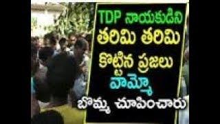 టీడీపీ నాయకుమ్మి తరిమికొట్టిన ప్రజలు | People Are Againest to TDP Lader | AP Politics