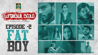 Yaavarum Nalam | Fat Boy | Episode -2 | Ft. Ayaz , Deepthi & NP | Blacksheep Originals | Blacksheep