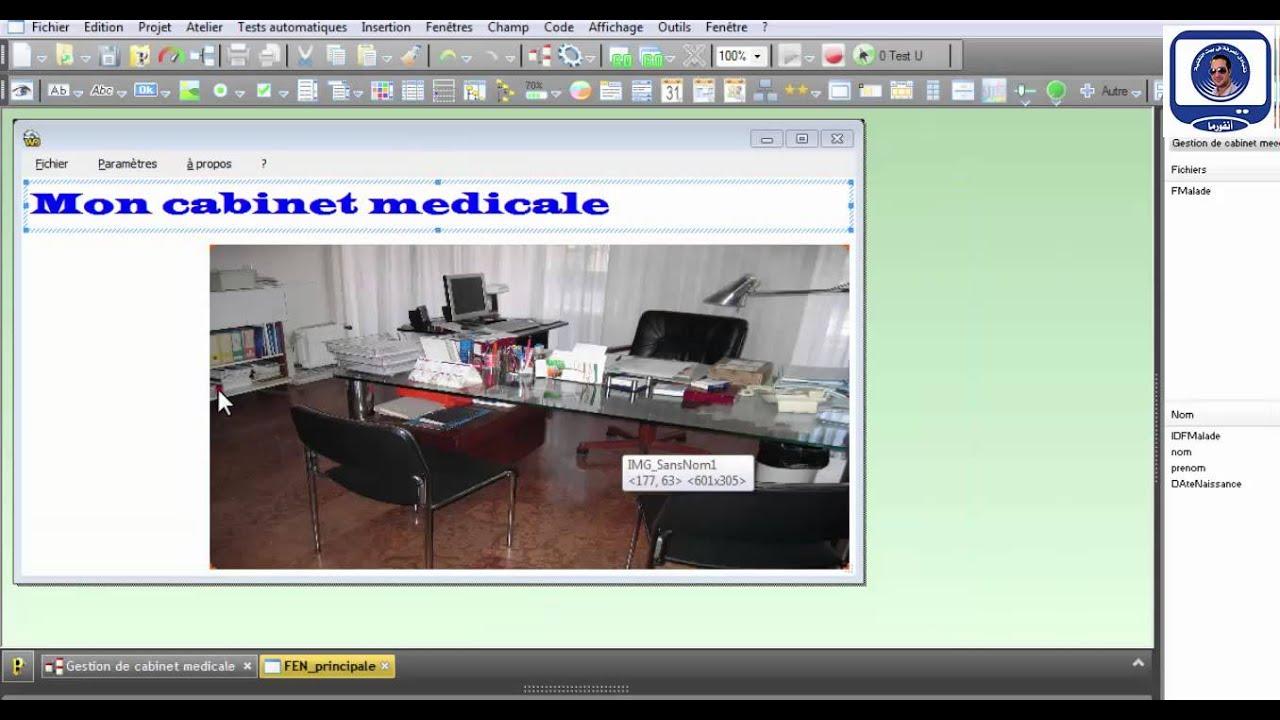 الدرس الاول لبرمجة برنامج لتسيير عيادة طبية في الويندف windev