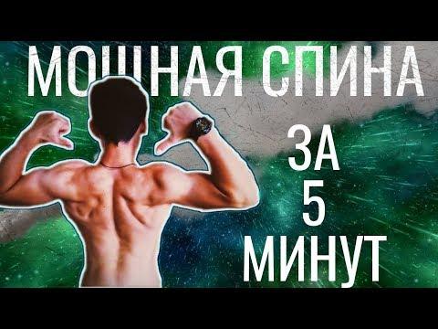 Как накачать спину из собственным весом╿топ 4 упражнения
