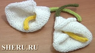 Knitted Cala Lily Flower Tutorial 29 Цветок калла спицами