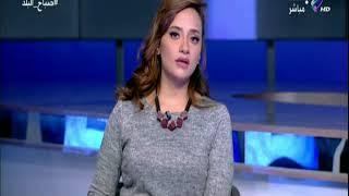 صباح البلد - النشرة الإخبارية لأهم الأخبار العربية والعالمية مع هند النعسانى - الخميس 4-1-2018