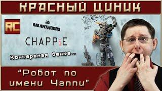 «Робот по имени Чаппи». Обзор «Красного Циника»