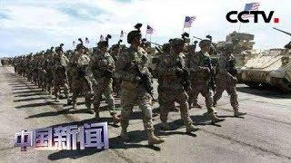 [中国新闻] 美伊缠斗不休 美军悄然重返沙特 | CCTV中文国际
