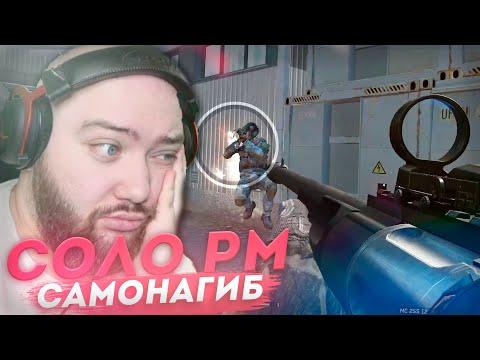 WarFace Соло РМ - Жесткий Самонагиб в Новом Сезоне.