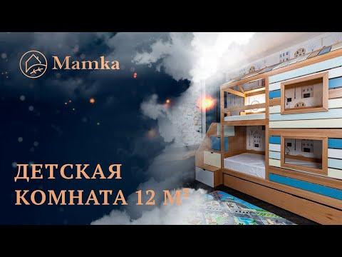 Детская комната для мальчика 12 м.кв.