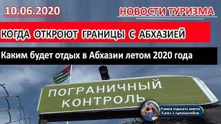 АБХАЗИЯ 2020| Когда откроют границы, каким будет отдых в Абхазии