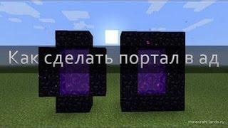 Как сделать портал в ад в minecraft pe 0.10.5(Ещё раз говорю, ЭТО НЕ МОД !ЭТО ОФИЦИАЛЬНЫЙ ПОРТАЛ В АД В Minecraft pe ! Просто надо делать его в выживании!, 2015-04-01T07:50:53.000Z)