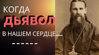 Когда смущает тебя Злоба людей, вспомни как терпит тебя Всемогущий Бог - Иоанн Кронштадтский