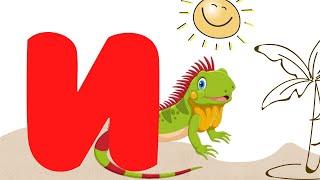 Азбука для малышей. Буква И. Учим буквы вместе. Развивающие мультики для детей