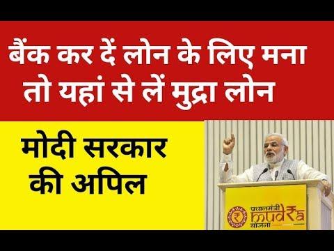 बिना बैंक पाये मुद्रा लोन   how to apply mudra loan online in Hindi