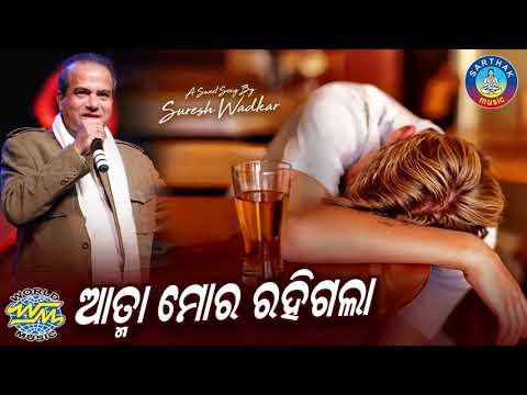 Aatma Mora Rahigala || ALBUM- Khelana || SARTHAK MUSIC