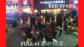 191107 [K-POP in Public] Full #1 RED SPARK & FRIENDS 홍대 외국인 댄스팀 Lost Hongdae Busking Footage