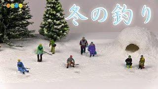 Diorama - Miniature Ice Fishing ジオラマ作り ミニチュアアイスフィッシング ワカサギ釣りを楽しむ人達