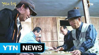[YTN 스페셜] 거리의 노인들(3부:연로하신 대한민국의 미래는?) / YTN