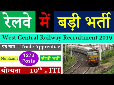 West Central Railway (WCR) Recruitment 2019 Trade Apprentice 1273 Vacancies