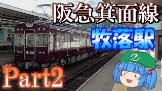 【ゆっくり駅紹介シリーズ】Part2 阪急箕面線牧落駅