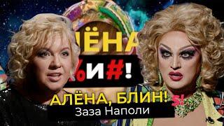 Заза Наполи — первая российская дрэг-квин, обида на Ивлееву, ориентация, смерть друзей, алкоголь