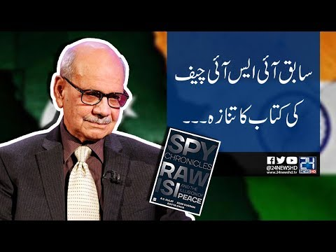 Pak army reservations on Lt Gen (retd) Asad Durrani's book