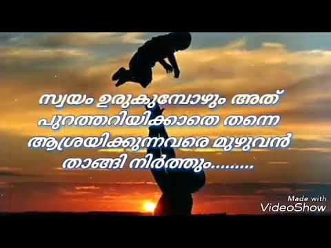 Malayalam Whatsaap Status For All Loveble Fathers Youtube