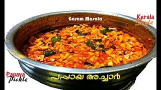 Papaya Pickle Kerala Style പപ്പായ അച്ചാർ Nadan Papaya Achar