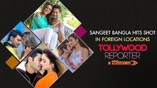 Top 5 Medley Songs | Tomake Chai | Gangster | Haripada Bandwala | Bindaas | Tollywood Reporter