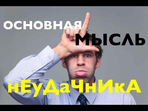 Основная Мысль Неудачника. Владимир Любаров