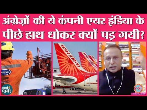 क्या है Cairn Energy और Air India के झगड़े का पूरा मामला | mobile wallet | RBI | Kharcha-Pani Ep 82